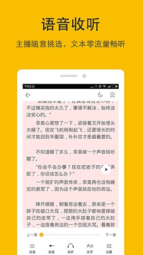 閱讀神器app截圖2