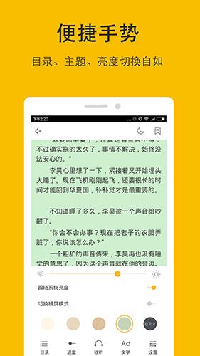 閱讀神器app截圖5