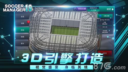 梦幻足球世界截图3