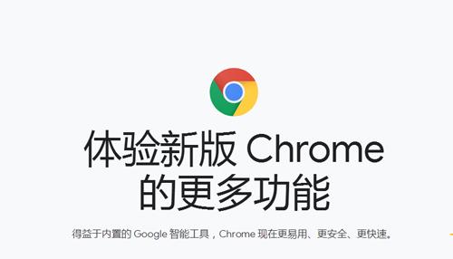 Chrome浏览器app特色