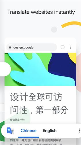 Chrome浏览器app截图3