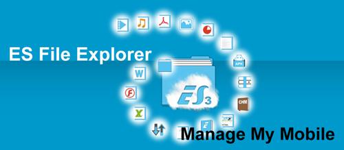 ES文件瀏覽器app特色