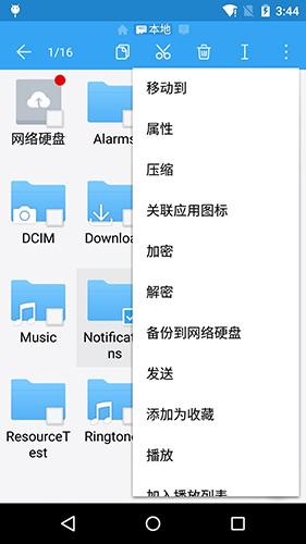 ES文件瀏覽器app功能