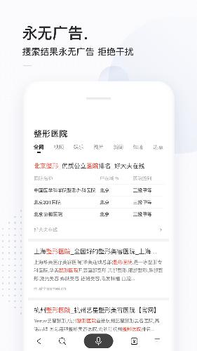 簡單搜索app截圖2