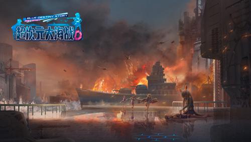 超次元大海战2