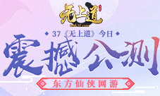 東方仙俠網游 37《無上道》今日震撼公測