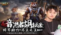 胡耘豪獻唱《萬王之王3D》3.0全新版本《曠野的呼喚》