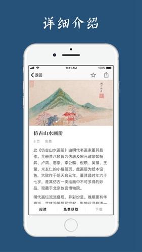 古書之美app截圖2
