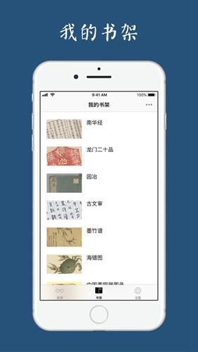 古書之美app截圖5