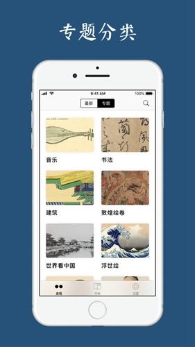 古書之美app截圖3