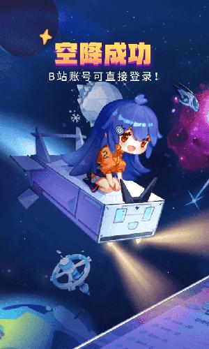 嗶哩嗶哩漫畫app截圖2