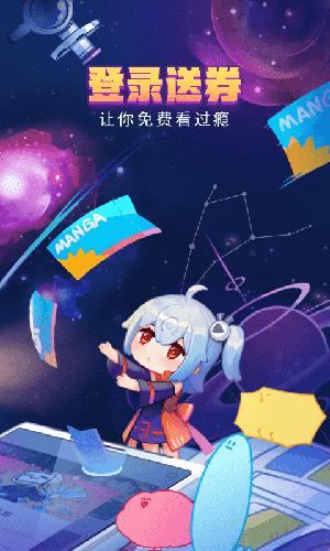 哔哩哔哩漫画app截图5