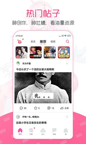 第一彈app截圖5