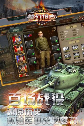 梦幻坦克截图5