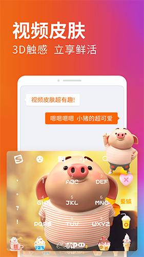搜狗輸入法app截圖4