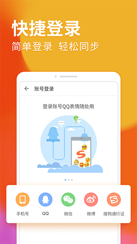 搜狗輸入法app截圖3