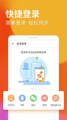 搜狗輸入法app功能