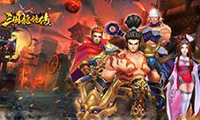 全新三國游戲《三國猛將傳》今日首測激情來戰