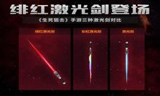 緋紅激光劍登場《生死狙擊》手游三種激光劍對比