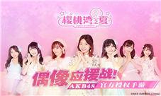 《AKB48櫻桃灣之夏》偶像應援戰特報 來櫻桃灣票選神七