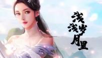 三生三世十里桃花手游七煞视频介绍 射手技能演示视频
