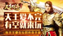 郭富城攜全新傳奇手游降臨 霸氣代言《天王傳奇》