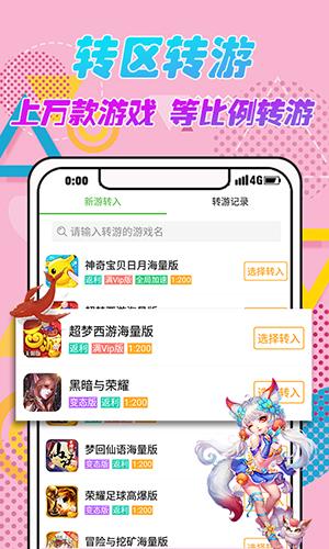 3733游戏盒app截图2
