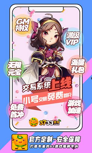 3733游戏盒app截图1