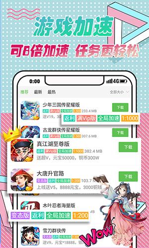 3733游戏盒app截图3