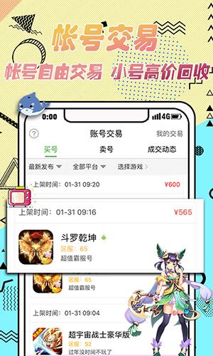 3733游戏盒app截图5