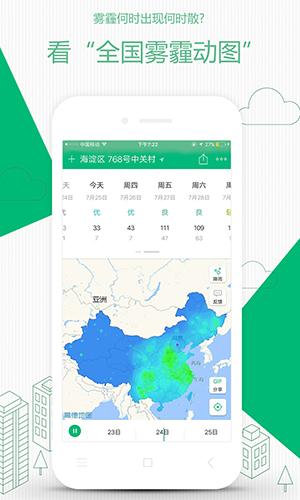 彩云天氣app截圖2