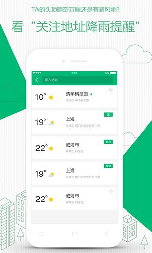 彩云天氣app截圖1