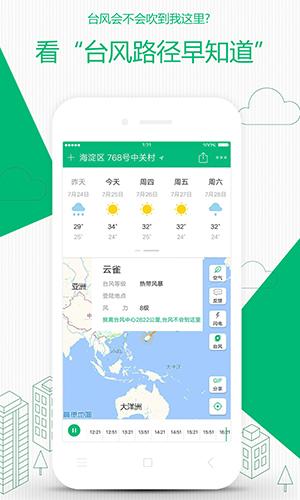彩云天氣app截圖5