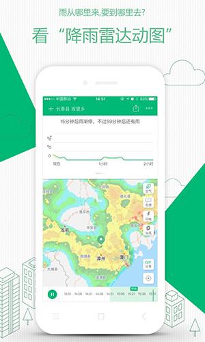 彩云天氣app截圖4