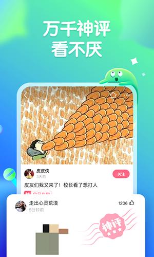 皮皮虾app截图4