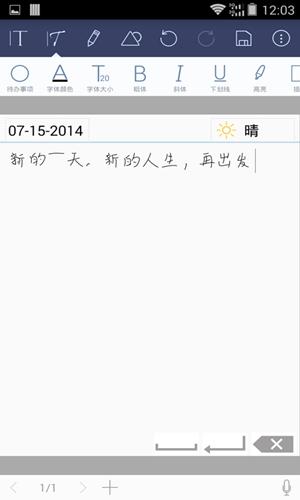 记事本app截图5