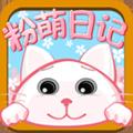 粉萌日记app