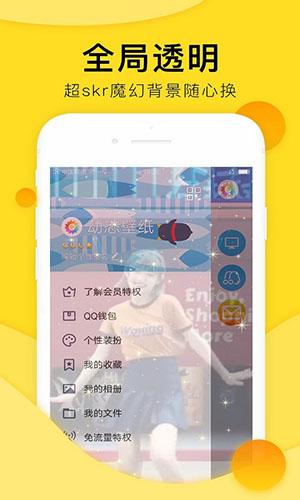 全局透明壁紙app截圖3
