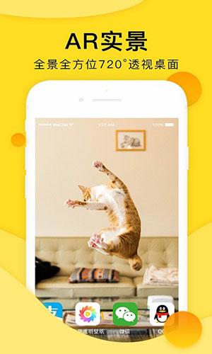 全局透明壁紙app截圖2