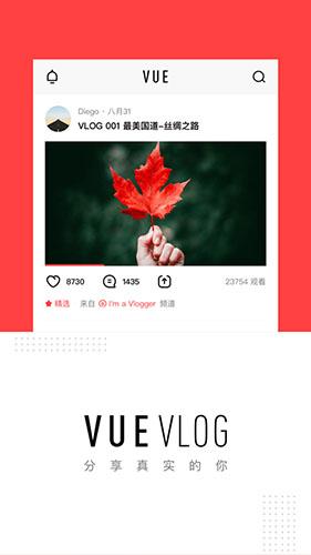 VUE Vlog最新版截图1