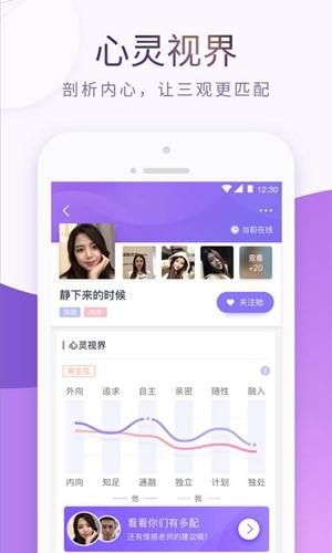 珍爱网app截图1