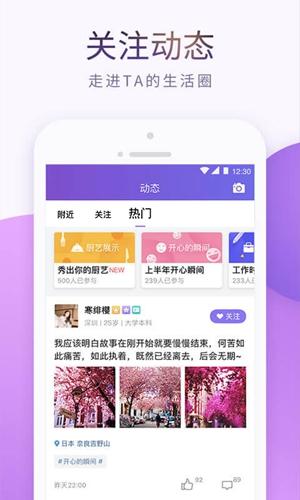 珍爱网app截图2
