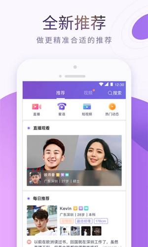 珍爱网app截图3