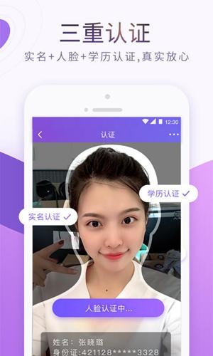 珍爱网app截图5