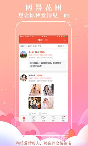 網易花田app截圖3