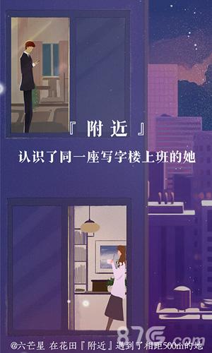 網易花田app截圖5