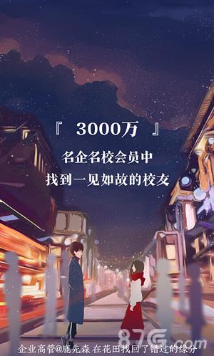 網易花田app截圖2