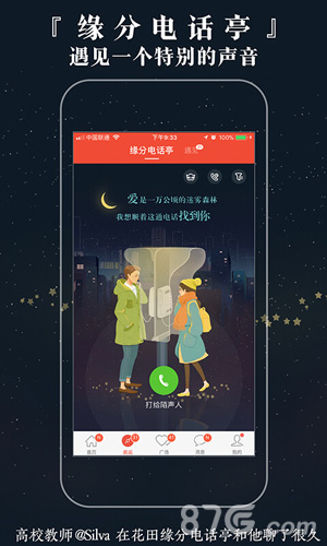 網易花田app截圖4