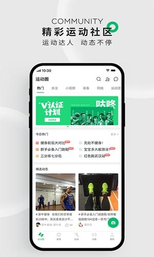 咕咚運動app截圖4