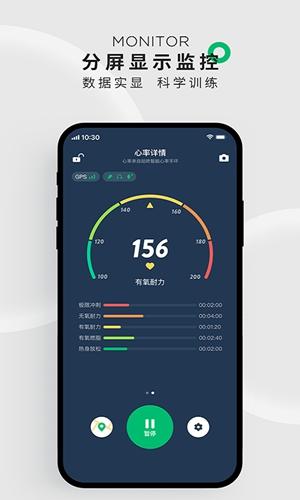 咕咚運動app截圖1